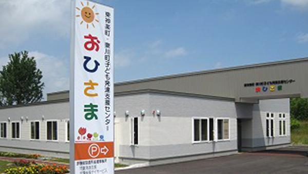 東神楽町・東川町子ども発達支援センター